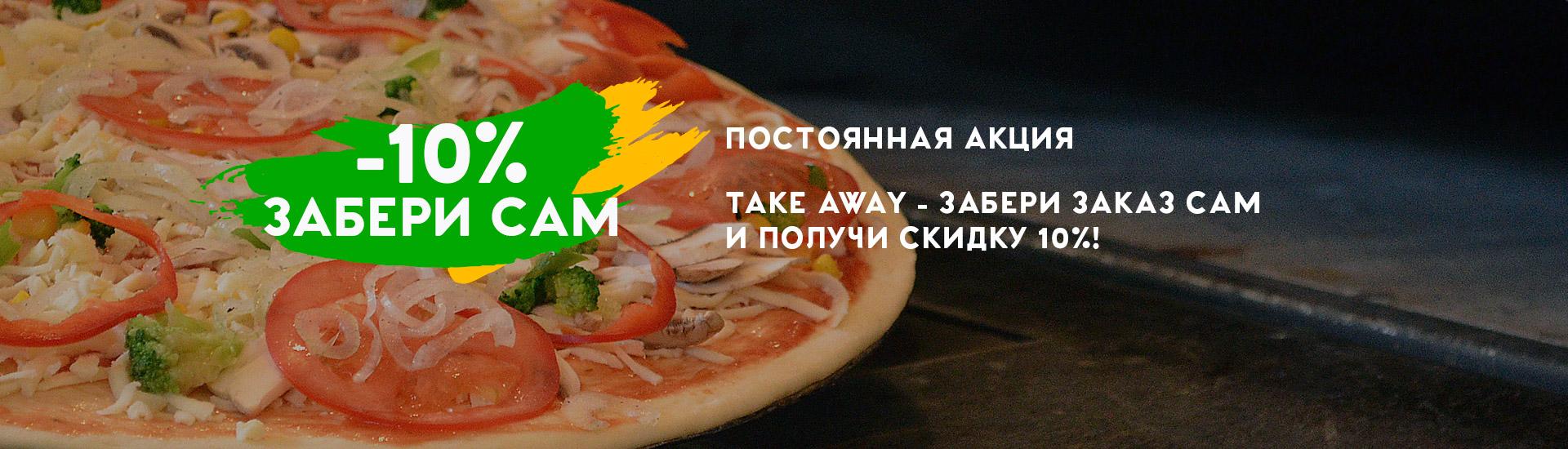 Буча Ирпень забери сам и получи скидку пицца суши бургеры 10%