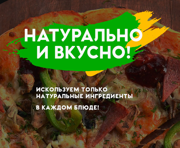 Натуральные продукты Пицца Ирпень Буча