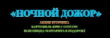 акция КАРТОФЕЛЬ ФРИ С СОУСОМ ИЛИ ПИЦЦА В ПОДАРОК